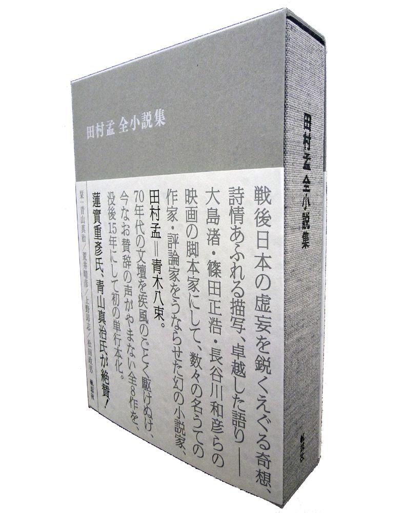 田村孟全小説集』 | 航思社