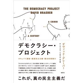 『デモクラシー・プロジェクト』