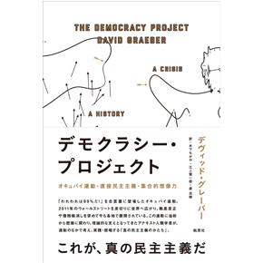 『デモクラシー・プロジェクト——オキュパイ運動・直接民主主義・集合的想像力』
