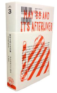 『68年5月とその後』表4