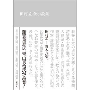 『田村孟全小説集』