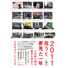『2011——危うく夢みた一年』