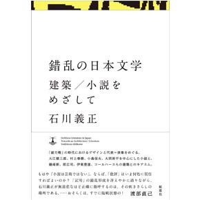 『錯乱の日本文学――建築/小説をめざして』