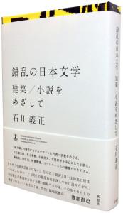 『錯乱の日本文学』