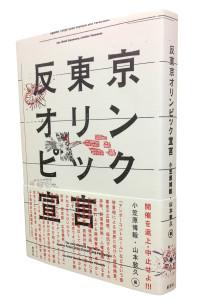 『反東京オリンピック宣言』