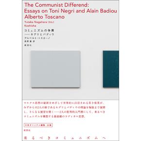 『コミュニズムの争異――ネグリとバディウ』