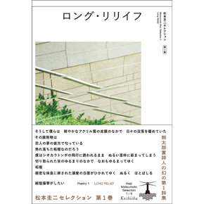 『ロング・リリイフ松本圭二セレクション第1巻(詩1)』