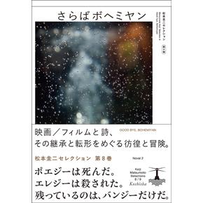 『さらばボヘミヤン松本圭二セレクション第8巻(小説2)』