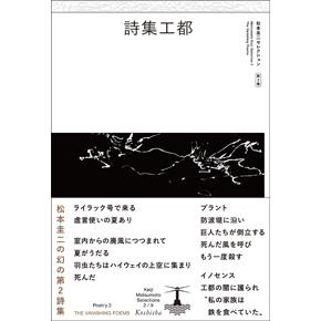 『詩集工都松本圭二セレクション第2巻(詩2)』