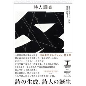 『詩人調査松本圭二セレクション第7巻(小説1)』