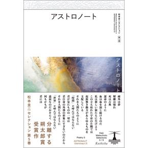 『アストロノート(アストロノート2)松本圭二セレクション第5巻(詩5)』