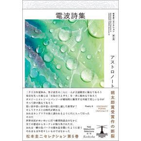 『電波詩集(アストロノート3)松本圭二セレクション第6巻(詩6)』