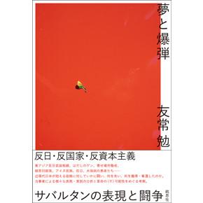 『夢と爆弾』