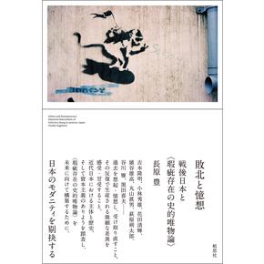 『敗北と憶想——戦後日本と〈瑕疵存在の史的唯物論〉』