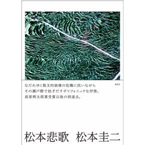 『松本悲歌 普及版』