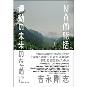 『NAM総括——運動の未来のために』