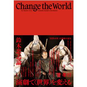 『演劇で〈世界〉を変える――鈴木忠志論』