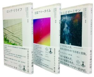 松本圭二セレクション第1回配本