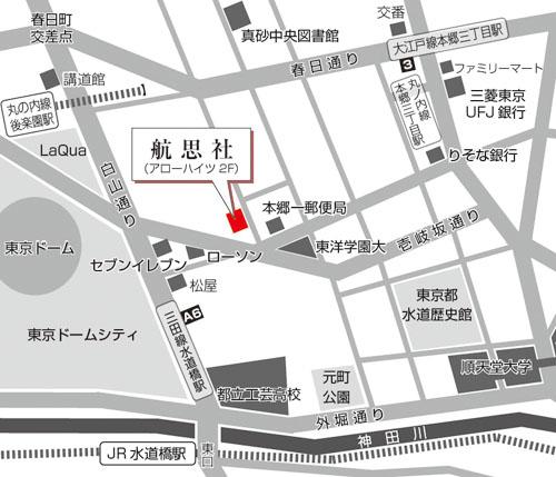 航思社地図