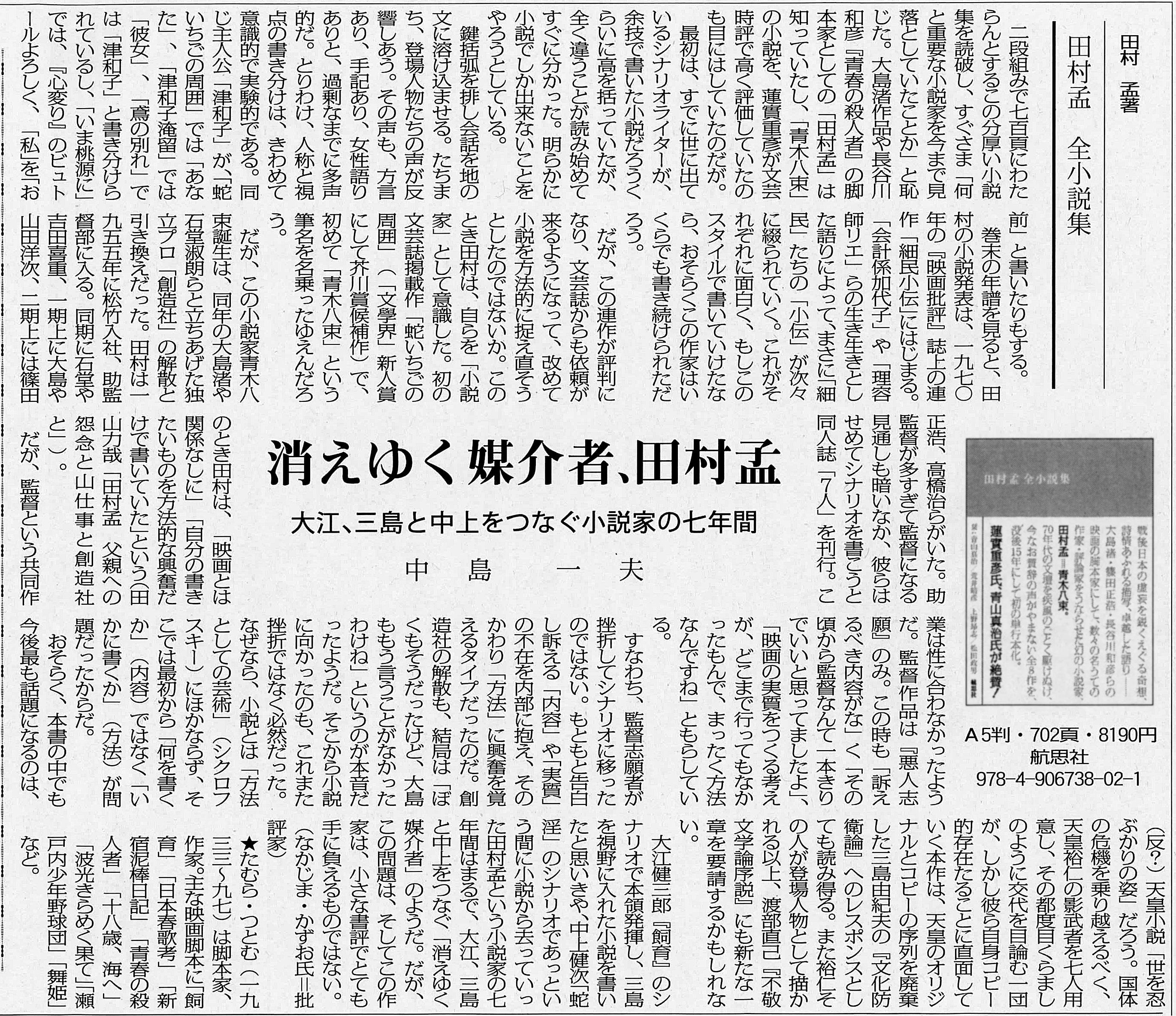 田村孟全小説集』書評その2 | 航...