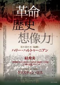 11/13-14京大連続講演1