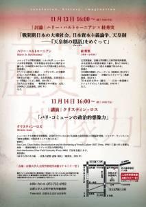 11/13-14京大連続講演2