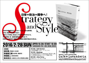 160228_Strategy&Style