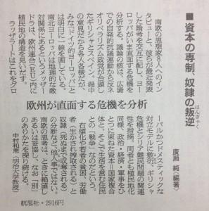 朝日新聞2016年3月13日
