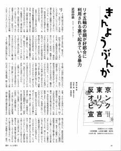『週刊金曜日』1103号(9月9日号)