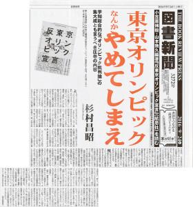 『図書新聞』3272号(9月24日付)