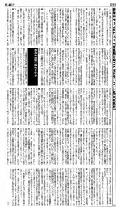 菅孝行「図書新聞」3418号インタビュー3