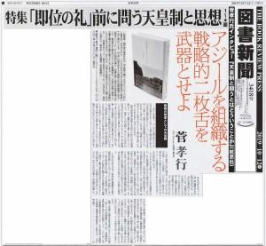 菅孝行「図書新聞」3418号インタビュー1