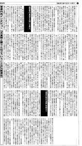 菅孝行「図書新聞」3418号インタビュー2